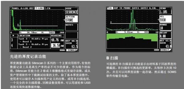 英国Sitescan D20便携式超声波探伤仪