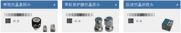 安丰仪器:接触式超声波探头