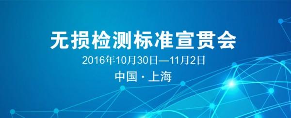 近年来,国家有关部门批准发布了一批新的无损检测国家标准和行业标准。为了使新标准得以有效实施,根据国家有关规定和要求,现决定于2016年10月30日—11月2日在上海举办无损检测标准宣贯会。   本次宣贯会安排培训的标准如下:   1) GB/T 5616—2014 无损检测 应用导则   2) GB/T 9445—2015 无损检测 人员资格鉴定与认证   3) GB/T 32563—2016无损检测 超声检测 相控阵超声检测方法   4) GB/T 26642—2011 无损检测 金属材料计算机射线照相检测方法(CR)   5) GB/T 29034—2012 无损检测 工业计算机层析成像(CT)指南   6) GB/T 29067—2012 无损检测 工业计算机层析成像(CT)图像测量方法   7) GB/T 29068—2012 无损检测 工业计算机层析成像(CT)系统选型指南   8) GB/T 29069—2012 无损检测 工业计算机层析成像(CT)系统性能测试方法   9) GB/T 29070—2012 无损检测 工业计算机层析成像(CT)检测 通用要求   10)GB/T 29071—2012 无损检测 火工装置工业计算机层析成像(CT)检测方法   本次宣贯会邀请标准起草人和无损检测专家,对标准进行详细介绍和解答。   每位参加者均可获得由全国无损检测标准化技术委员会颁发的无损检测标准培训证书(中英文格式)。   报到时间:2016年10月30日14:00—20:00,10月31日8:00—9:00。   报到地点:另行通知。   宣贯会期间食宿、交通等由会务组统一安排,费用自理。   本次宣贯会承办单位:上海材料研究所 协办单位:《无损检测》编辑部